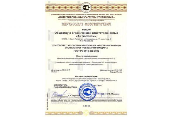 Сертификат соответствия ГОСТ Р ИСО 9001-2015 (ISO 9001:2015)